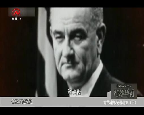 肯尼迪總統遇刺案(下)