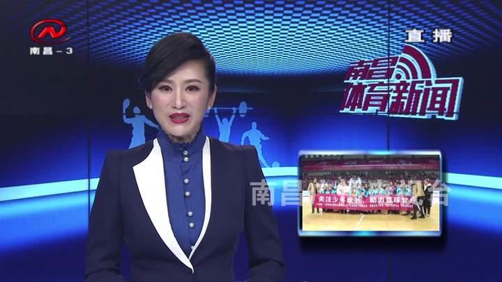 南昌體育新聞 2019-12-06