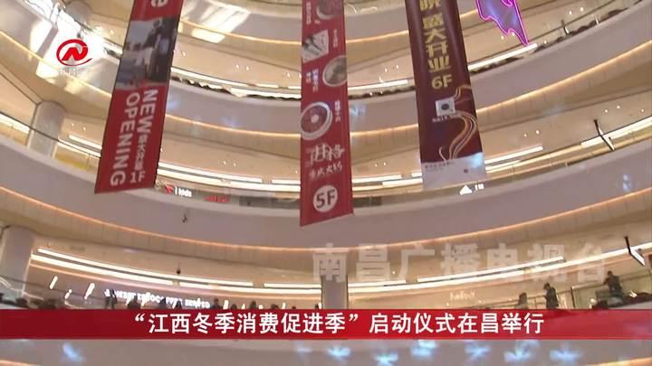 """""""江西冬季消費促進季""""啟動儀式在昌舉行"""