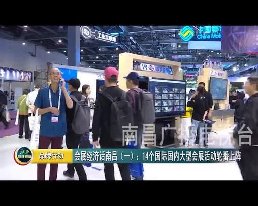 江西品牌報道 2019-12-06