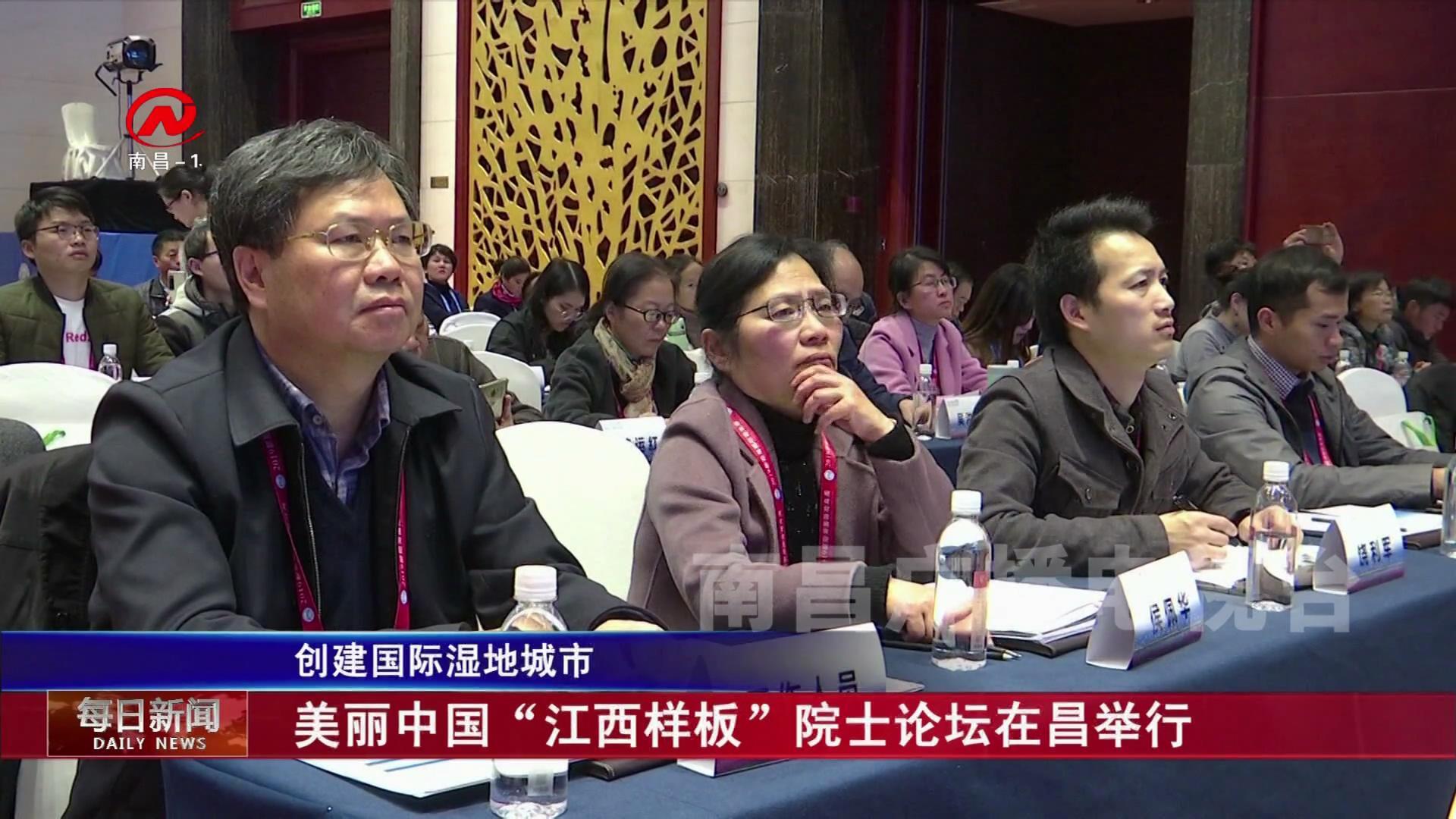 """美丽中国""""江西样板""""院士论坛在昌举行"""