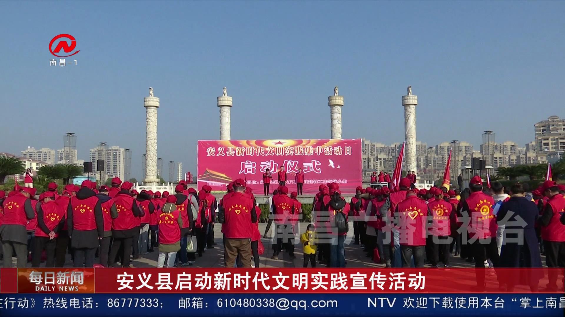 安义县启动新时代文明实践宣传活动