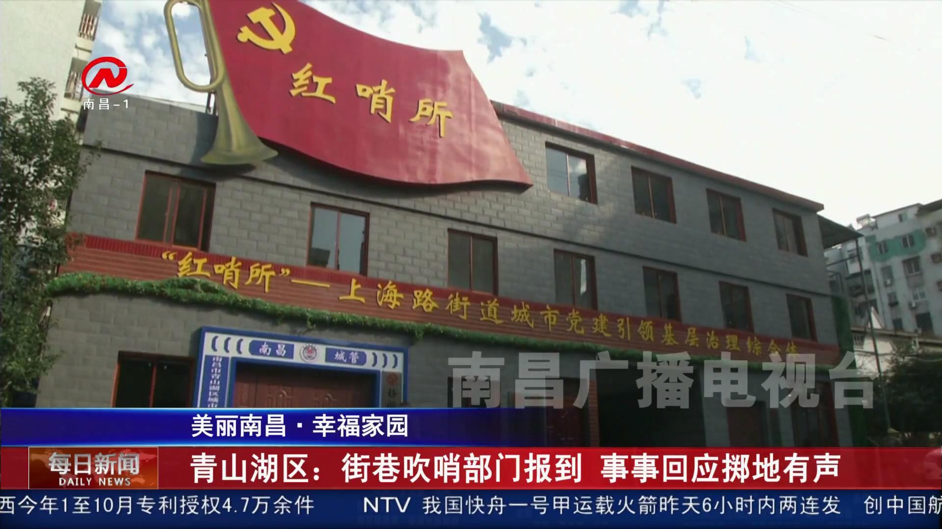 青山湖区:街巷吹哨部门报到   事事回应掷地有声