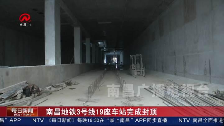 南昌地铁3号线19座车站完成封顶