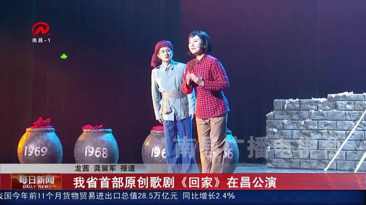 我省首部原创歌剧《回家》在昌公演