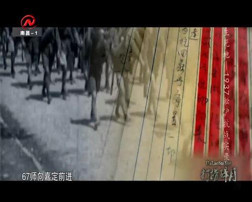 《生死地——1937淞沪抗战实录③》