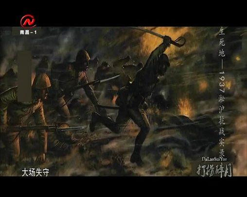 《生死地——1937淞沪抗战实录⑤》