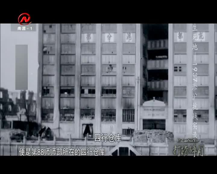《生死地——1937淞沪抗战实录⑥》