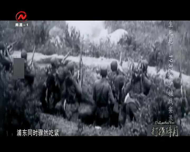 《生死地——1973淞沪抗战实录⑦》