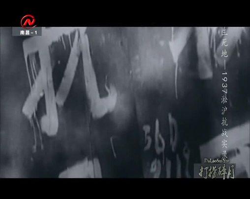 《生死地——1937淞沪抗战实录⑧》