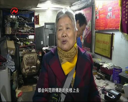 中国好人 范圣高