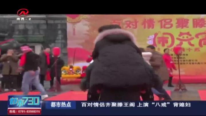 """百對情侶齊聚滕王閣 上演""""八戒""""背媳婦"""