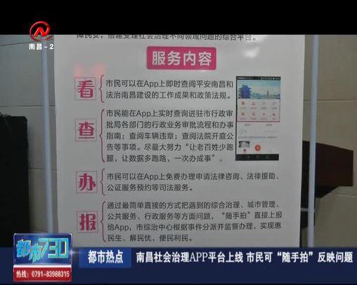 """南昌社会治理APP平台上线 市民可""""随手拍""""反映问题"""