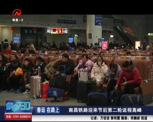 南昌鐵路迎來節后第二輪返程高峰