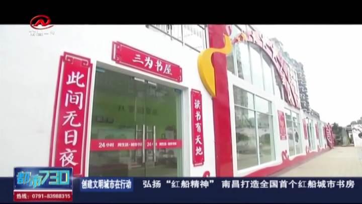 """弘扬""""红船精神""""南昌打造全国首个红船城市书房"""