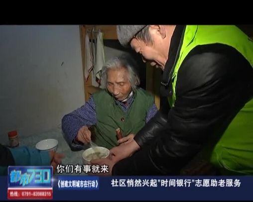 """社區悄然興起""""時間銀行""""志愿助老服務"""