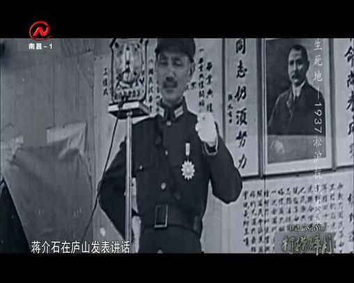 《生死地——1937淞沪抗战实录①》