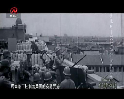 《生死地——1937淞沪抗战实录②》