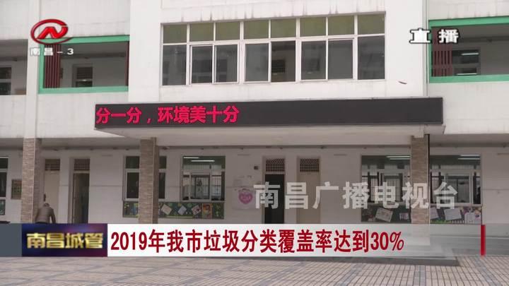 南昌城管 2019-03-12