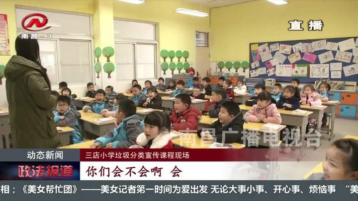 美丽南昌·幸福家园:今年南昌市垃圾分类覆盖率将达30%