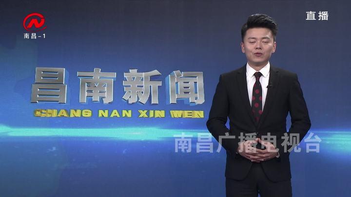 昌南新闻 2019-03-13