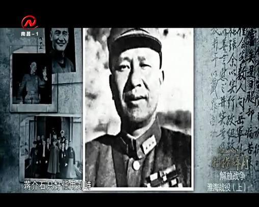 《解放战争 淮海战役(上)》