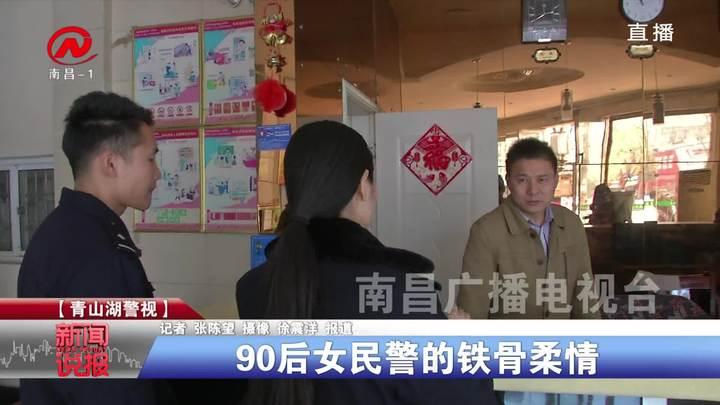 青山湖警视 2019-03-15