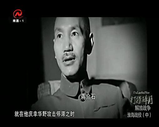 解放战争 淮海战役(中)