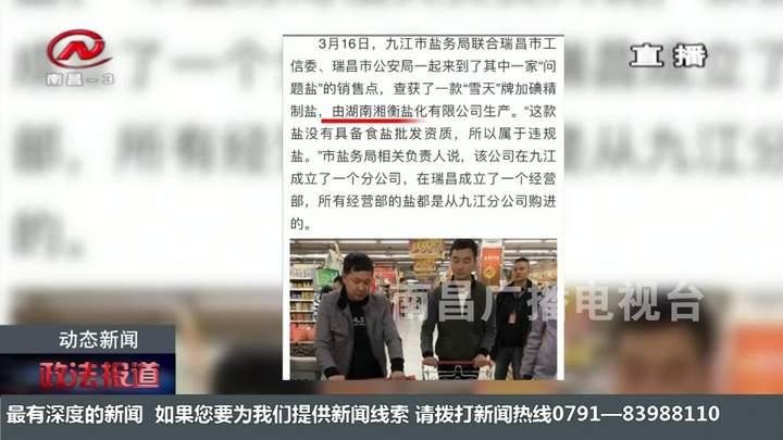 """九江查获""""问题""""食盐 南昌市民会""""中招""""么?"""