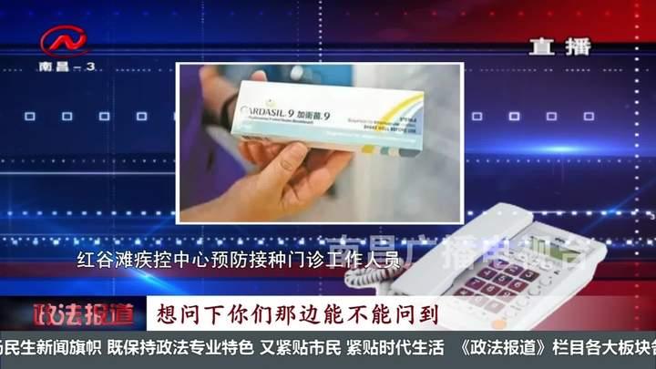 南昌九价HPV疫苗上市后 为何一针难求?
