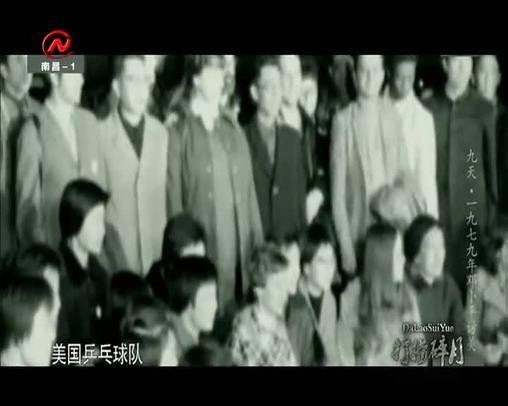 《九天·一九七九年邓小平访美①》