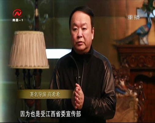 中國著名導演 高希希 內心的紅色情懷