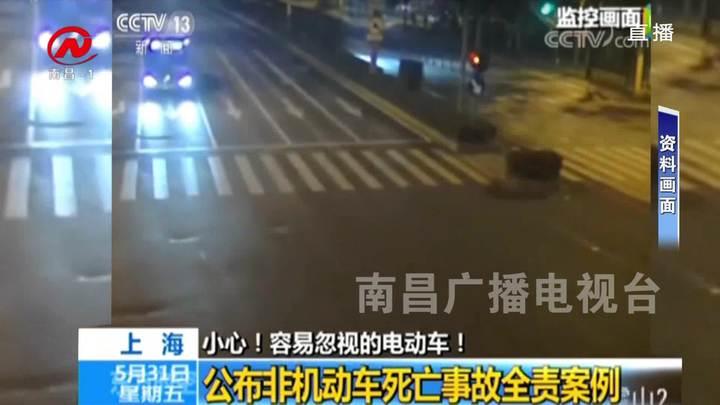 上海公布非機動車死亡事故全責案例