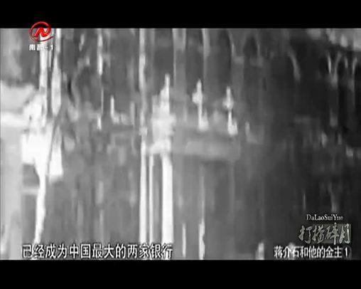 《蒋介石和他的金主①》