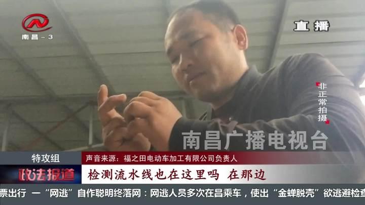 """""""山寨""""福田電動車內幕大起底"""