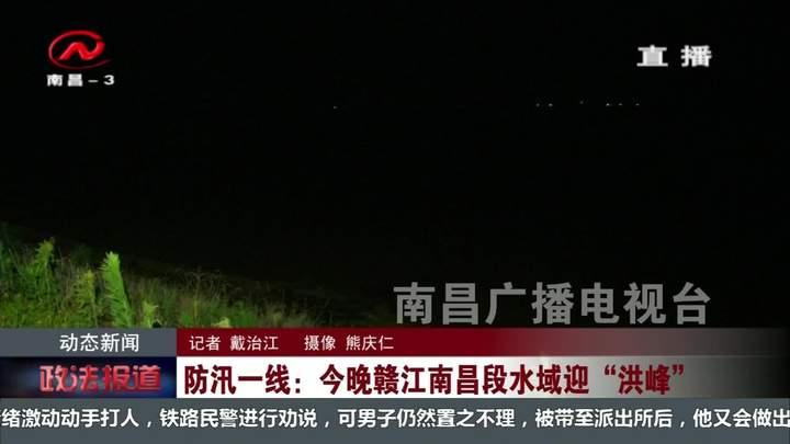"""防汛一線:今晚贛江南昌段水域迎""""洪峰"""""""