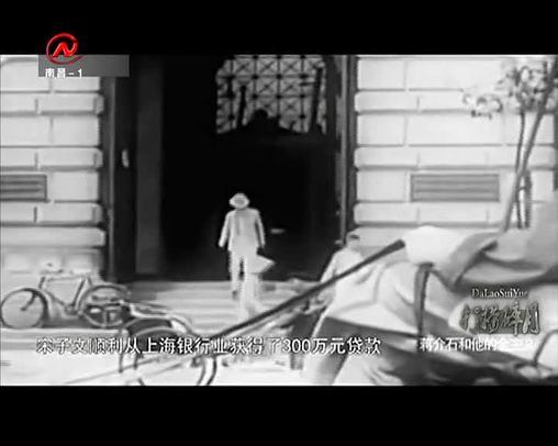 蒋介石和他的金主②