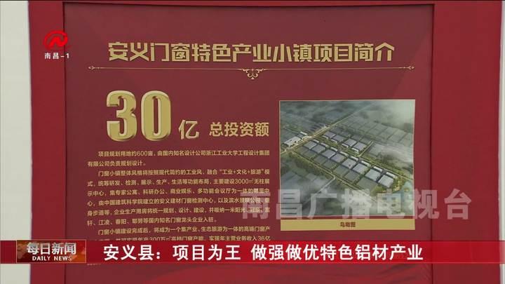 安義縣:項目為王 做強做優特色鋁材產業