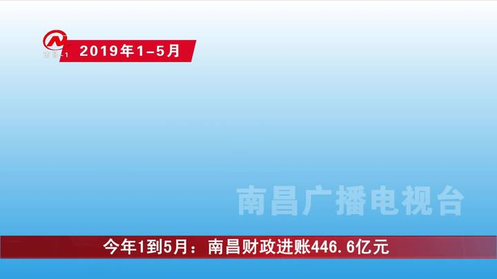 今年1到5月:南昌財政進賬446.6億元