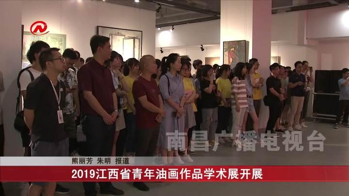 2019江西省青年油畫作品學術展開展