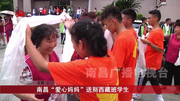 """南昌""""愛心媽媽""""送別西藏班學生"""