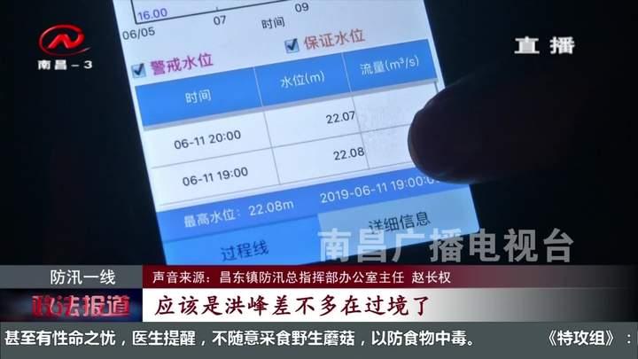 洪峰安全過境 贛江滁槎站扔超警戒水位