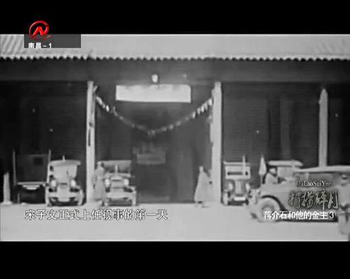 《蒋介石和他的金主③》