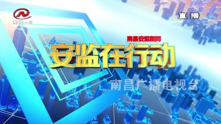 安監新聞 2019-06-13