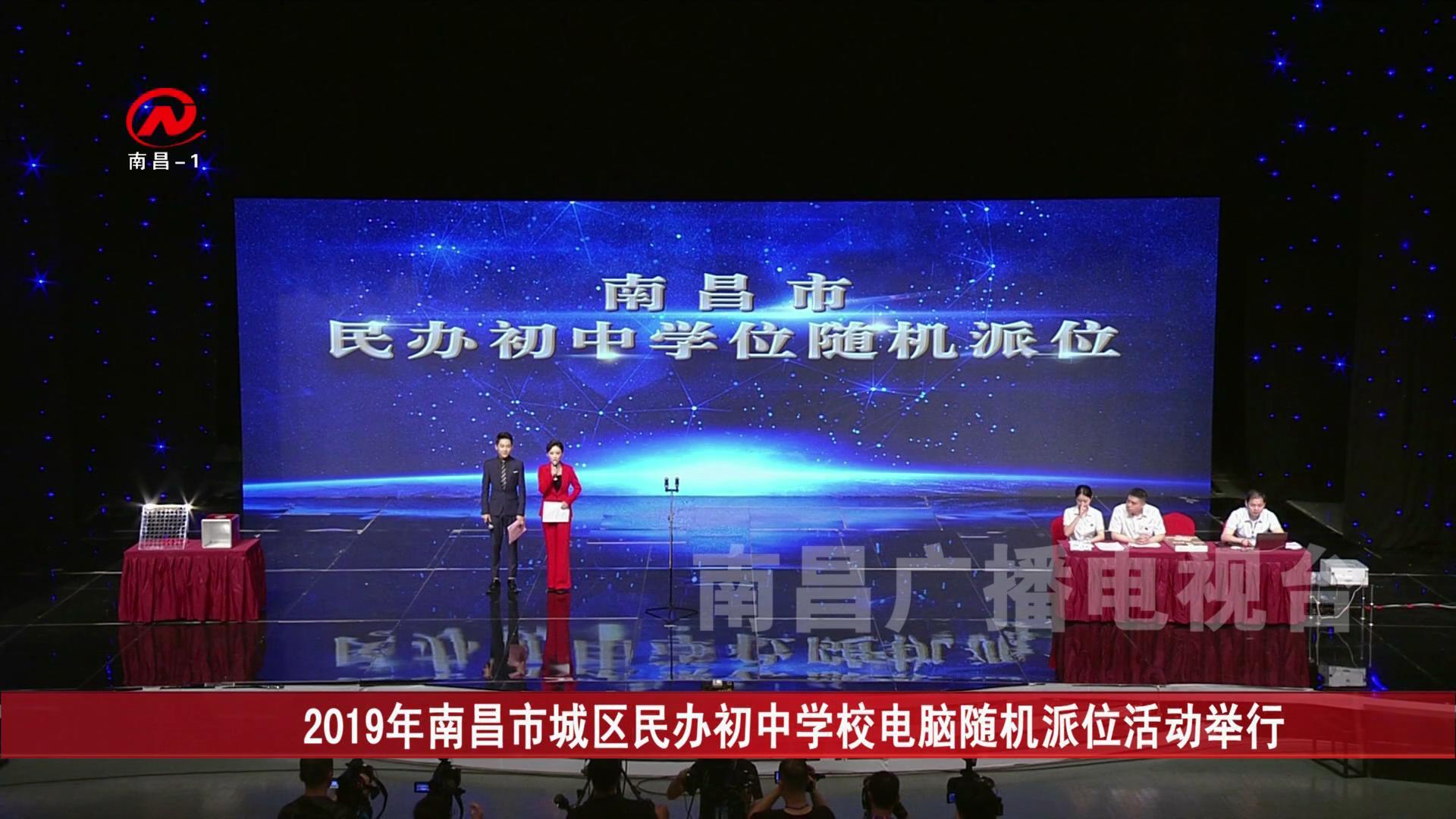 2019年南昌市城區民辦初中學校電腦隨機派位活動舉行