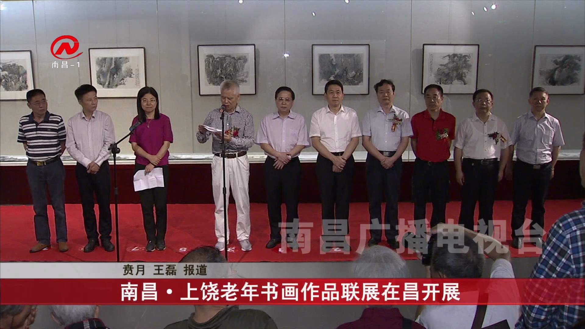 南昌·上饒老年書畫作品聯展在昌開展