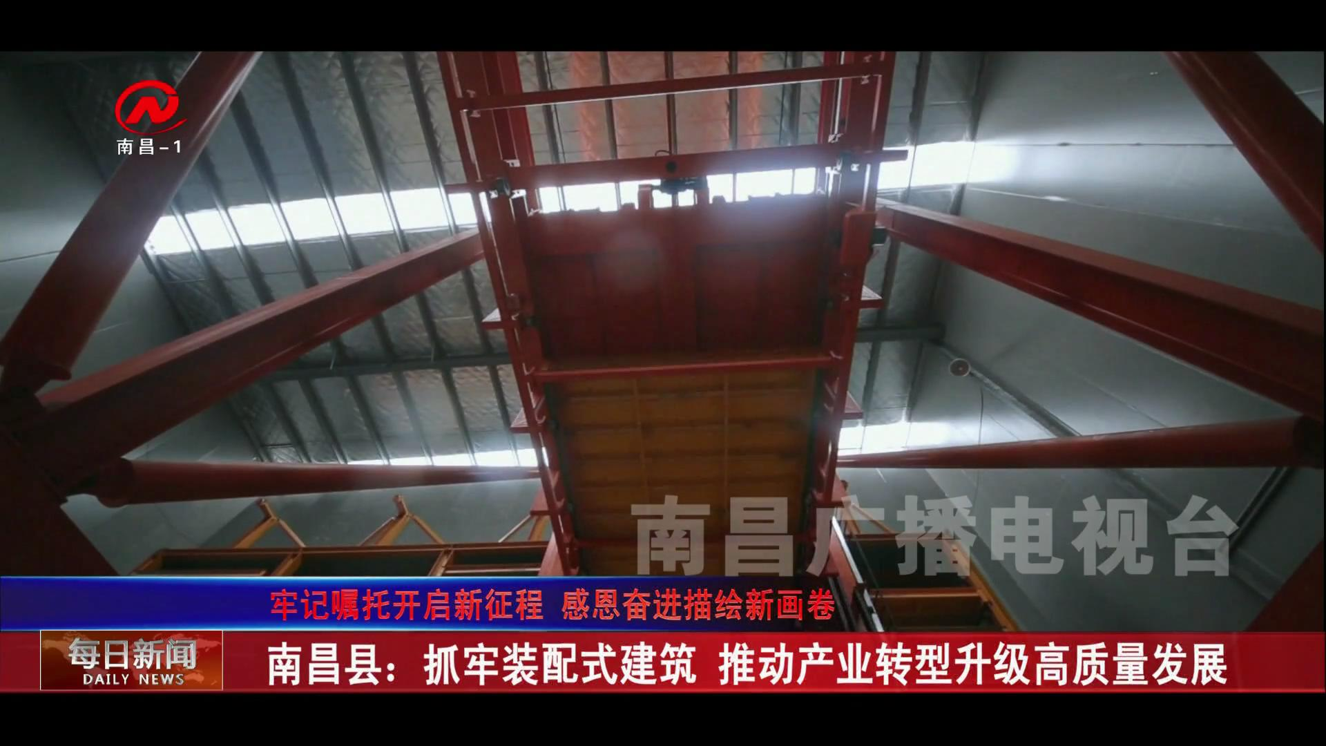 南昌縣:抓牢裝配式建筑  推動產業轉型升級高質量發展