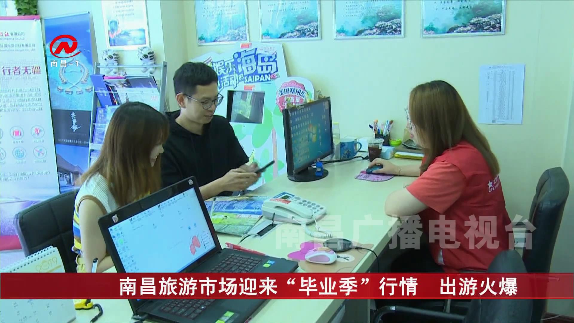"""南昌旅游市場迎來""""畢業季""""行情  出游火爆"""