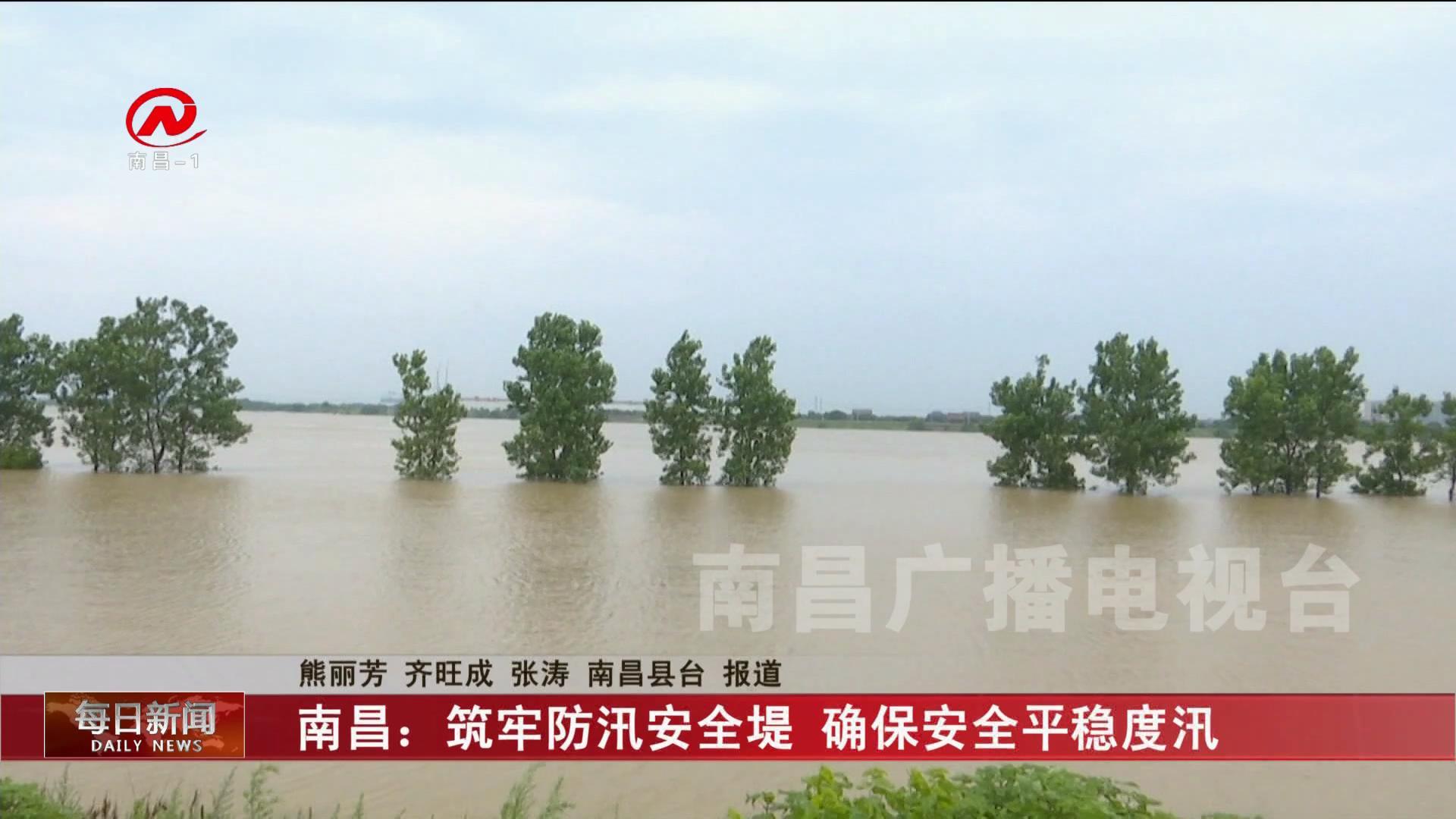 南昌:筑牢防汛安全堤  確保安全平穩度汛