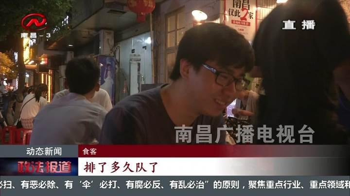 """關注西湖夜市經濟:南昌人的""""深夜食堂""""——船山路"""